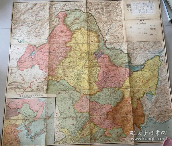 民国大张东三省地图