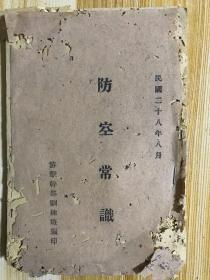 孔网孤本:游击干部训练班,稀见抗日红色文献《防空常识》