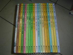 绝版绘本世界经典童话。绘本世界十大童话18本+1导读手册