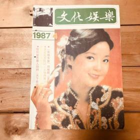 文化娱乐 1987年第4期