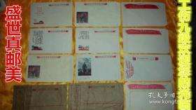 12枚文革时期 老信封