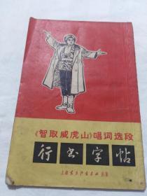行书字帖《智取威虎山》唱词选段