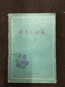 高中语文 课文分析集 第一册(上)