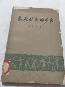 春秋时期的步兵(中)