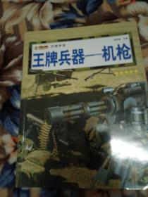 王牌兵器机枪