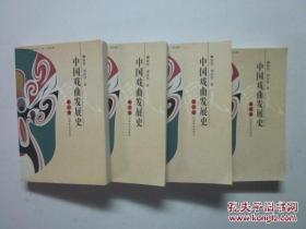中国戏曲发展史全4册
