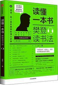 读懂一本书:樊登读书法