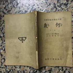 复兴初级中学教科书 几何 上册