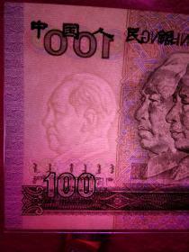 错版人民币 100元  90年