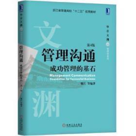 正版现货 管理沟通:成功管理的基石(第4版) 魏江 等 机械工业出版社 9787111619222 书籍 畅销书