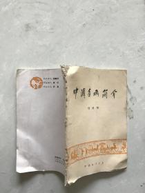 中国书画简介