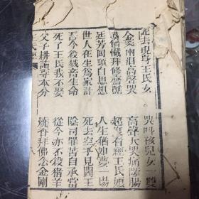 圣清光绪二十九年《王氏经》木刻本,潮州歌册