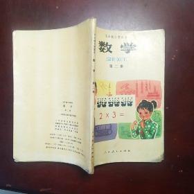 五年制小学课本 数学 第二册【1989版1印】