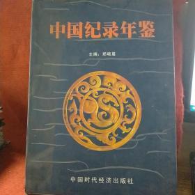 中国记录年鉴