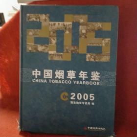 中国烟草年鉴(2005)