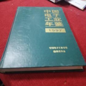 中国电子工业年鉴.1997