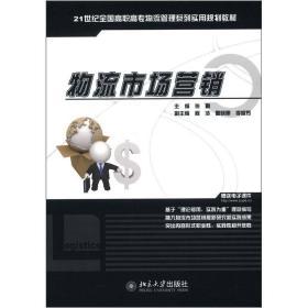 【全新正版】物流市场营销9787301212493北京大学出版社