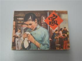 连环画【家】上海人民美术 1980年一版一印 私藏 品佳
