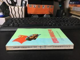 庆祝中国人民解放军建军五十周年  好品
