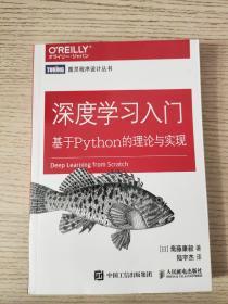 深度学习入门 基于Python的理论与实现 (正版、现货)