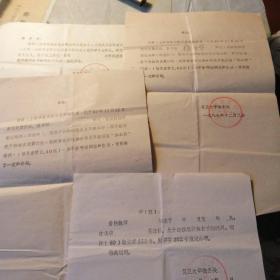 1987年 复旦大学 生活单据四张 34号