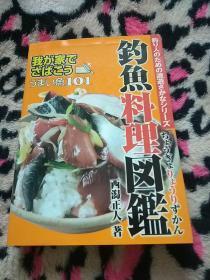 日文原版。钓鱼料理图鉴