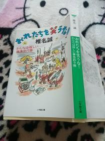 日文原版。????:???杂鱼钓?队