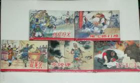 杨家将,雷人出版,32开,布脊,绢版,二套带赠品