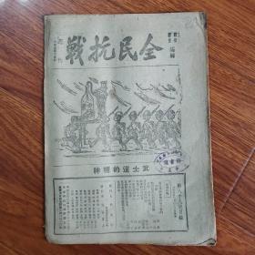 民国小报全民抗战(第八十九号)
