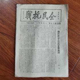 民国小报全民抗战(第四十三号)