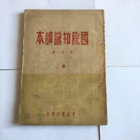 国际知识读本(东北书店)
