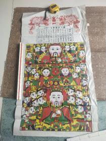 杨家埠木版年画 灶王爷