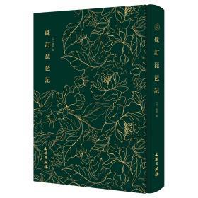 硃定琵琶记--奎文萃珍   文物出版社