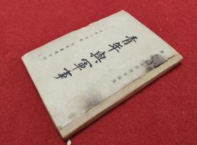 民国36年初版蒋主席蒋介石青年问题言论集《青年与军事》-张耕法-世界书局,。