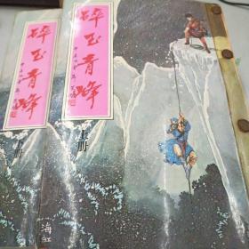 碎玉青峰(上下)(初版)