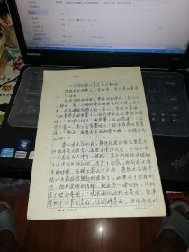 陈涉世家 节选白话翻译    【   打印的手稿资料】            【图片为实拍图,实物以图片为准!】