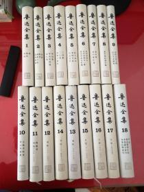 鲁迅全集(全十八册,2005版,2012年1版4印,书角有磕碰)