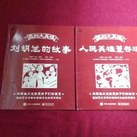 1.我的大英雄,2刘胡兰的故事(2本合售)