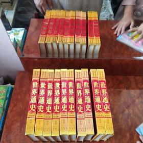 世界通史图鉴版全十册