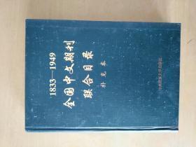 1833~1949全国中文期刊联合目录:补充本