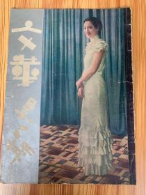 文华杂志48期,民国画报