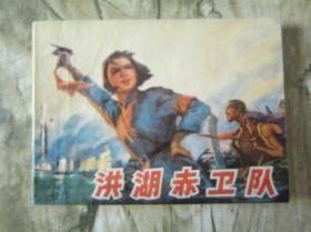 洪湖赤卫队.