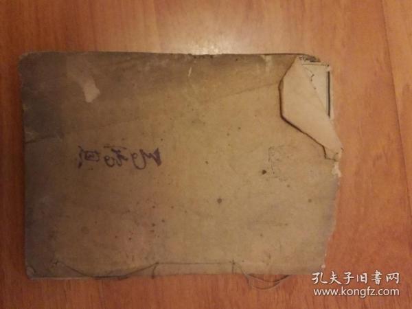 宣统元年:绘图历代神仙传卷一--卷三、卷四---卷六,两册合售(大量图,刻印精美)封面有丽厚堂书戳记和高鸿恩的书法姓名章