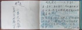 民国 广东 台山 女子师范学校 毕业纪念册 全国第一 华侨之乡 民国37年 14*10*0.6cm 8成