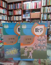 义务教育教科书 数学 五年级上册、下册 2本合售
