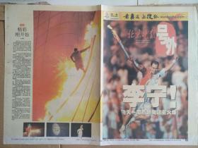 2008年8月9日   北京晚报  号外