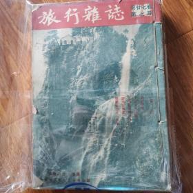 旅行杂志( 1953年 二十七卷 第7-12期)合订本 馆藏