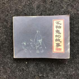 不怕鬼的故事(1979年原版一版一印) 连环画 保真