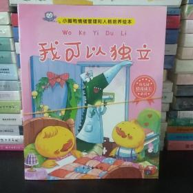 小脚鸭情绪管理和人格培养绘本(10册)