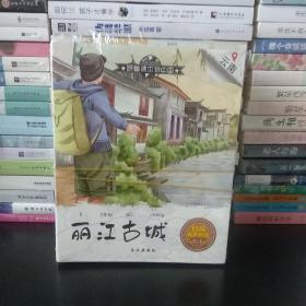 30册跟着课本游中国世界儿童彩图城市地理绘本让孩子了解全世界中外著名景点及热点城市世界各地风土人情绘本儿童6-12岁幼儿园